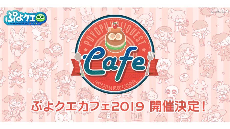ぷよクエカフェ2019 in スイーツパラダイス