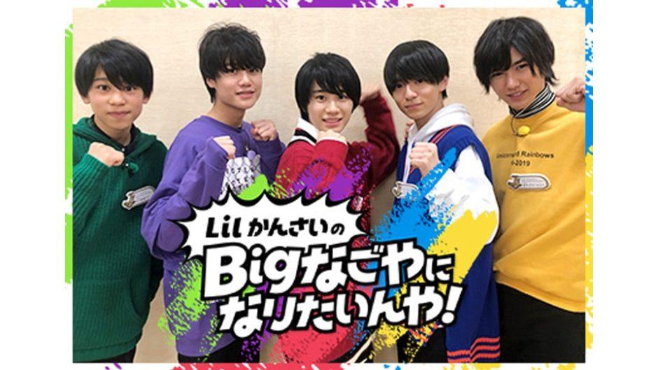 「Lil かんさいのBigなごやになりたいんや!」Lil かんさいの冠番組が名古屋で2020年1月5日放送!