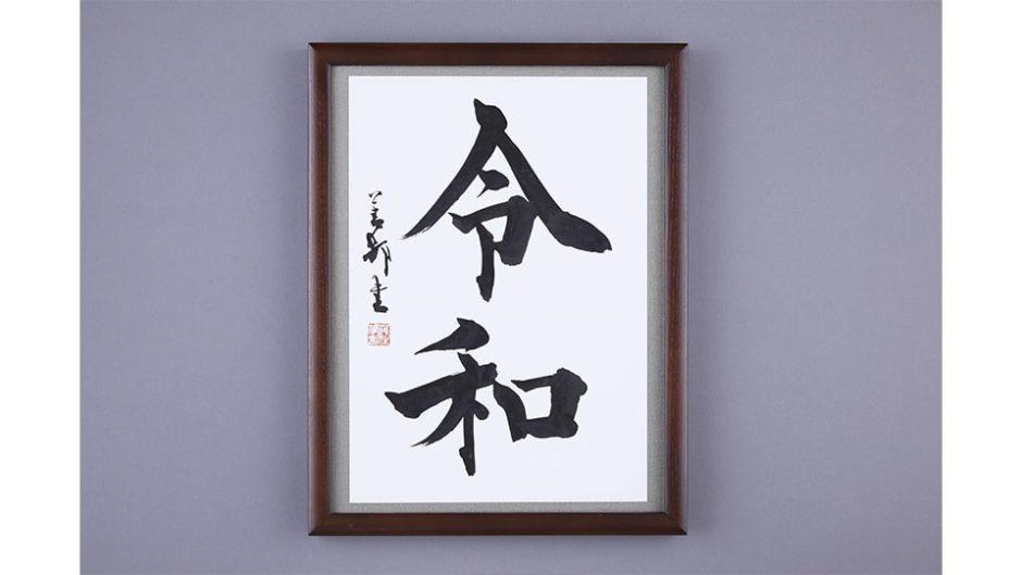 2020年 ジェイアール名古屋タカシマヤの福袋は体験型がいっぱい!