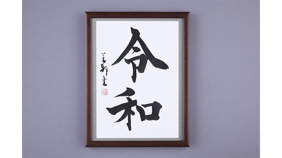 ジェイアール名古屋タカシマヤ 福袋 2020