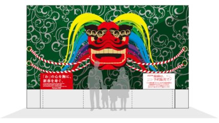 名古屋タカシマヤ 2021年の福袋はオンライン販売も実施!