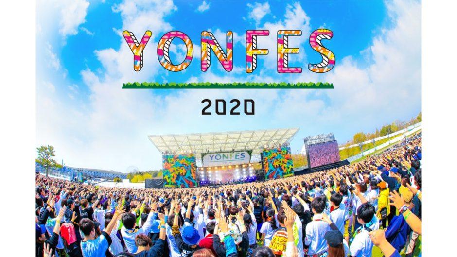 YON FES  2020(ヨンフェス)がモリコロパークで開催!