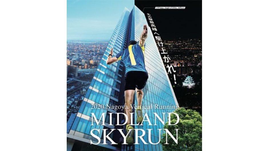 ミッドランドスクエアを駆け上がれ!『ミッドランドスカイラン』が2020年4月に開催