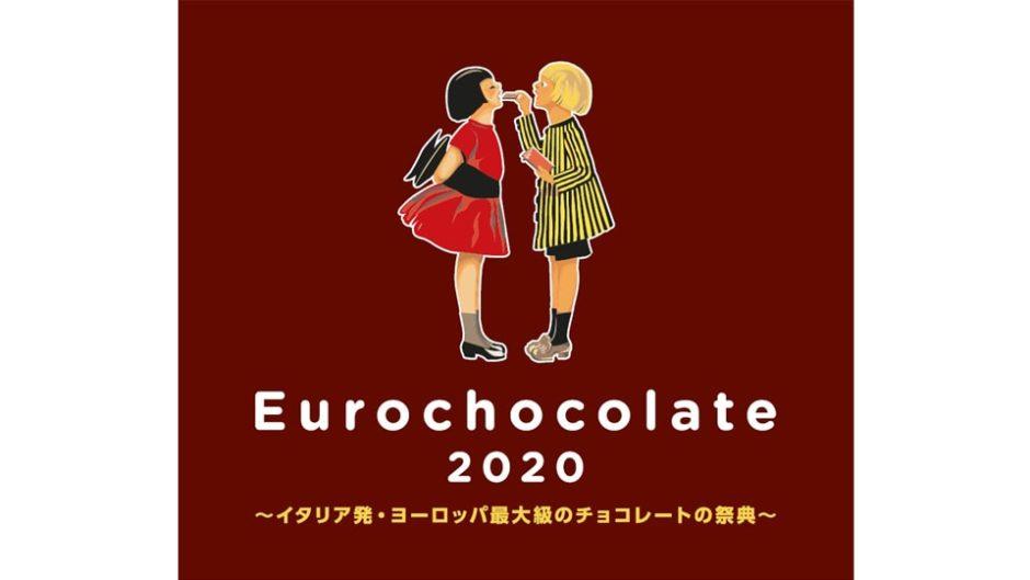 チョコレートの祭典「Eurochocolate(ユーロチョコレート)in Nagoya 2020」オアシス21で開催