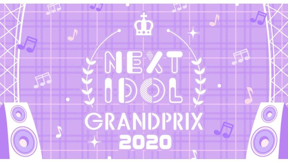「NEXT IDOL GRANDPRIX 2020 名古屋予選」次にブレイクするアイドルたちが目白押し!