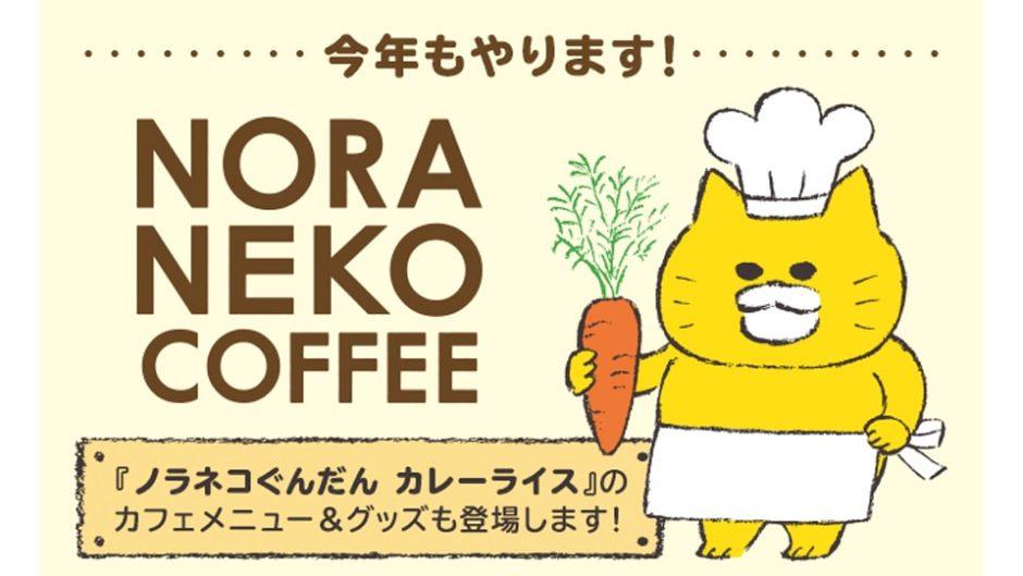 「ノラネコぐんだん」コラボカフェが名古屋にオープン!最新刊をモチーフにしたカレーライスが登場!!