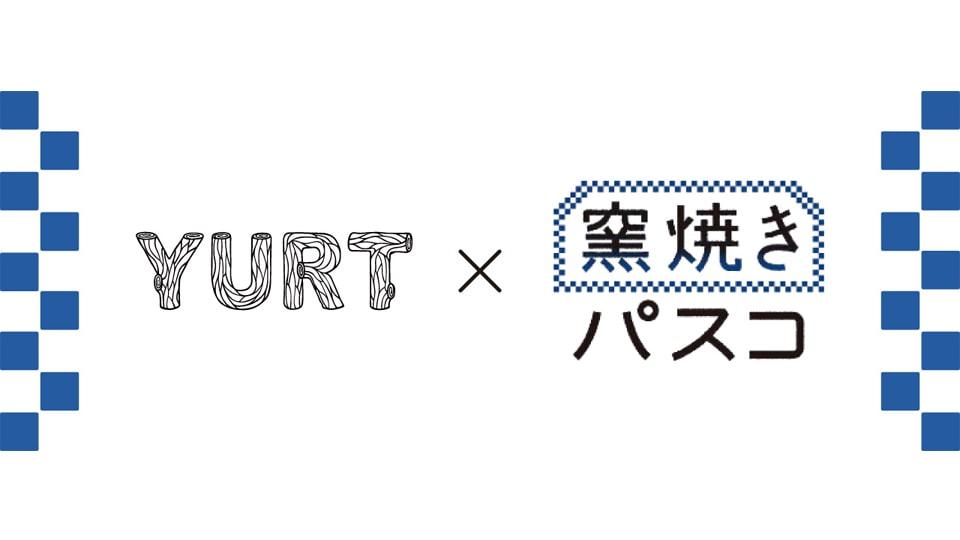 YURT × 窯焼きパスコ