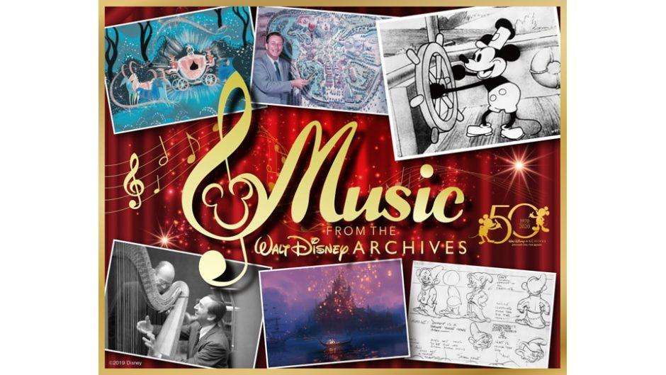 映像や資料とともに名曲を♪「ウォルト・ディズニー・アーカイブス コンサート」