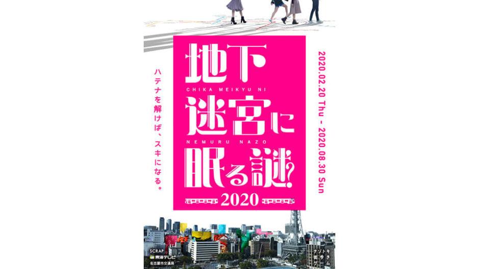 「地下迷宮に眠る謎2020」名古屋市すべてが謎解きの舞台に!