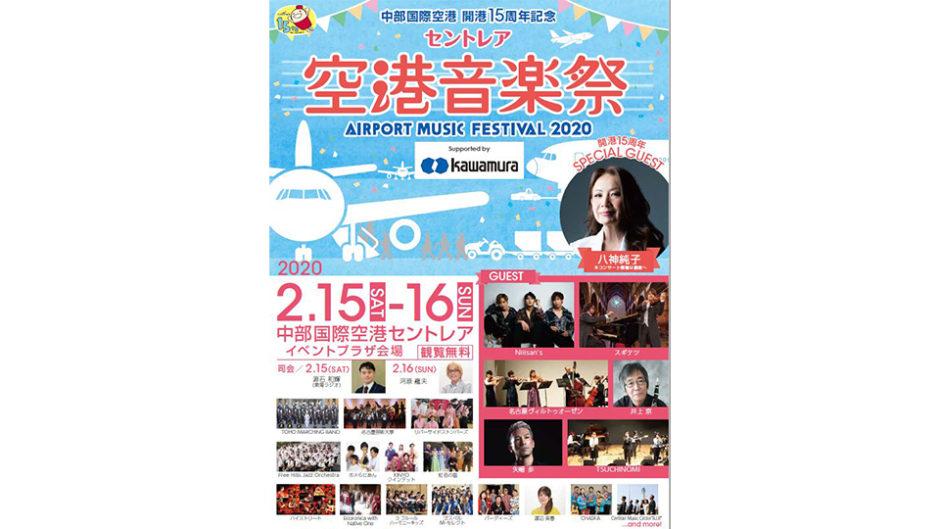 開港15周年記念!「第15回セントレア空港音楽祭2020」開催!
