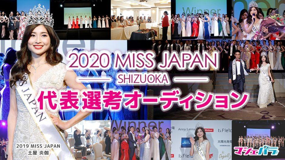 土屋炎伽の次はあなたかも!?『2020ミス・ジャパン』静岡大会の出場者を募集中!