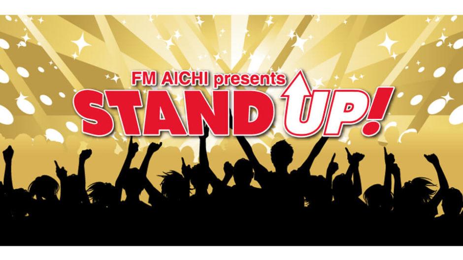 FM AICHIが激推しアーティストが出演!『STAND UP!』