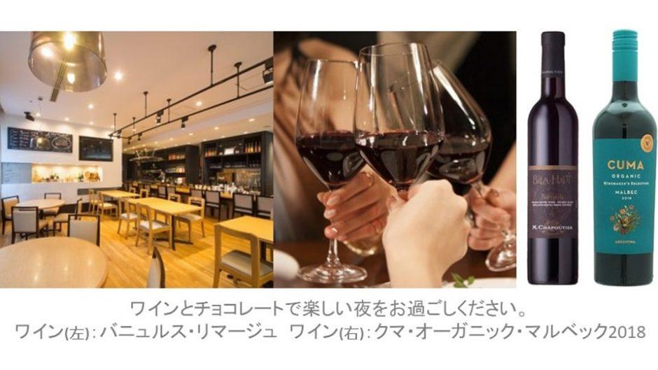 ザ ロイヤルパーク キャンバス 名古屋「チョコとワインのマリアージュ体験」