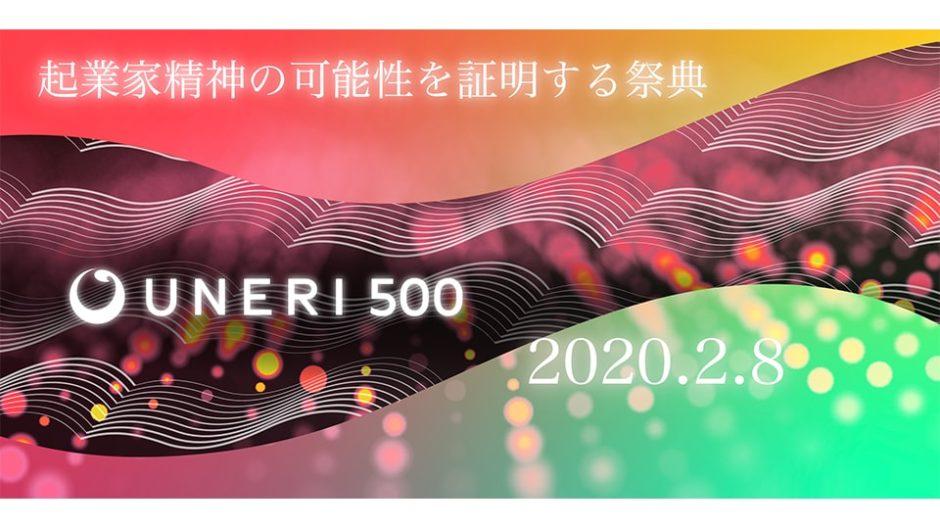 東海エリアに挑戦のうねりを!カンファレンスイベント『UNERI500』が愛知で開催