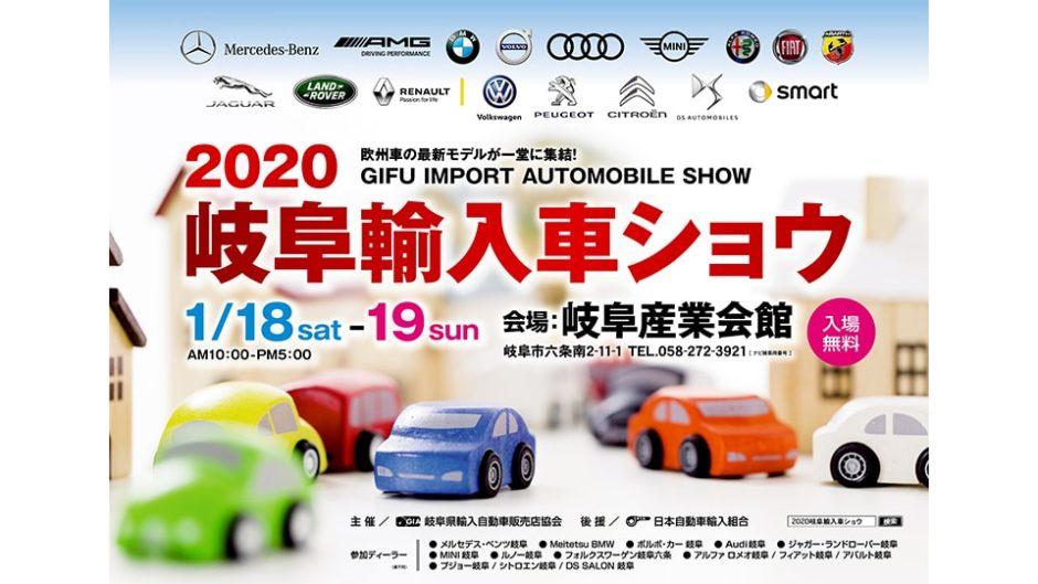 岐阜産業会館に欧州車最新モデルが集結!「2020岐阜輸入車ショウ」