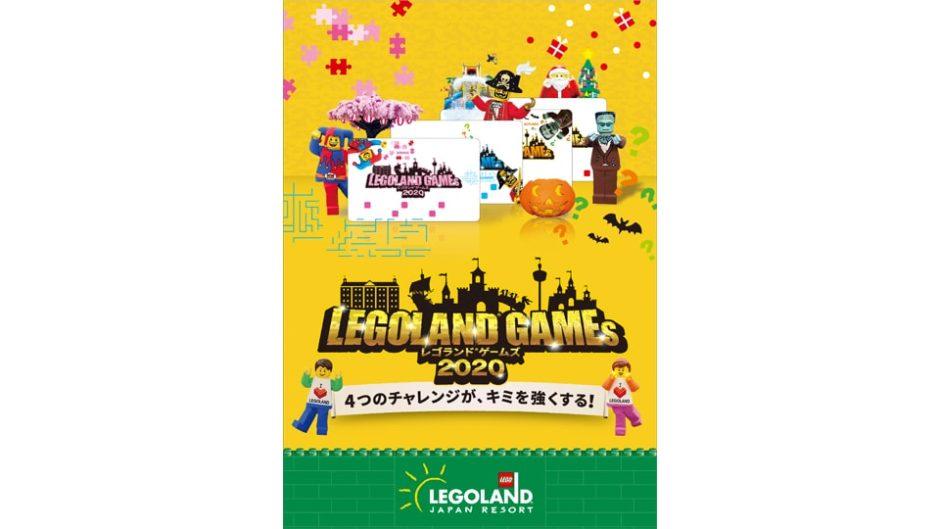 「LEGOLAND GAMEs(レゴランド・ゲームズ)2020」第1弾 ピースマイル・ゴー!