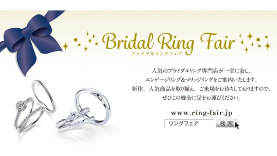いっぱい試そう♡ダイヤモンドシライシで『ブライダルリングフェア』が開催