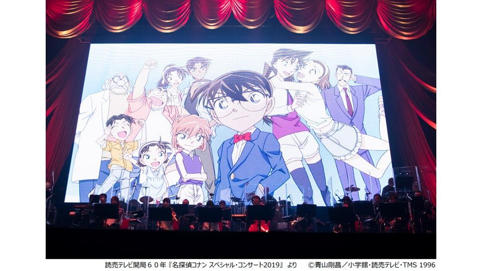 名探偵コナン スペシャルコンサート2020