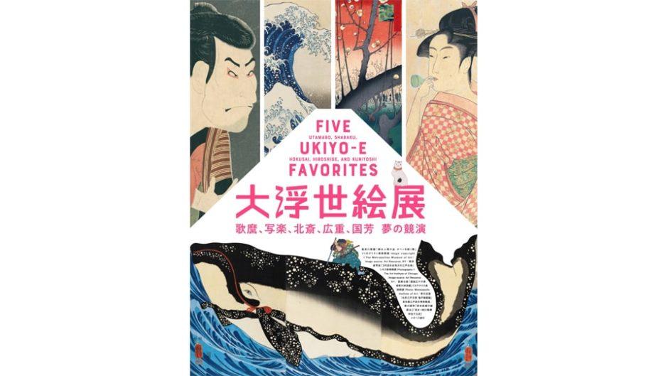 愛知県美術館で「大浮世絵展 歌麿、写楽、北斎、広重、国芳 夢の競演」開催