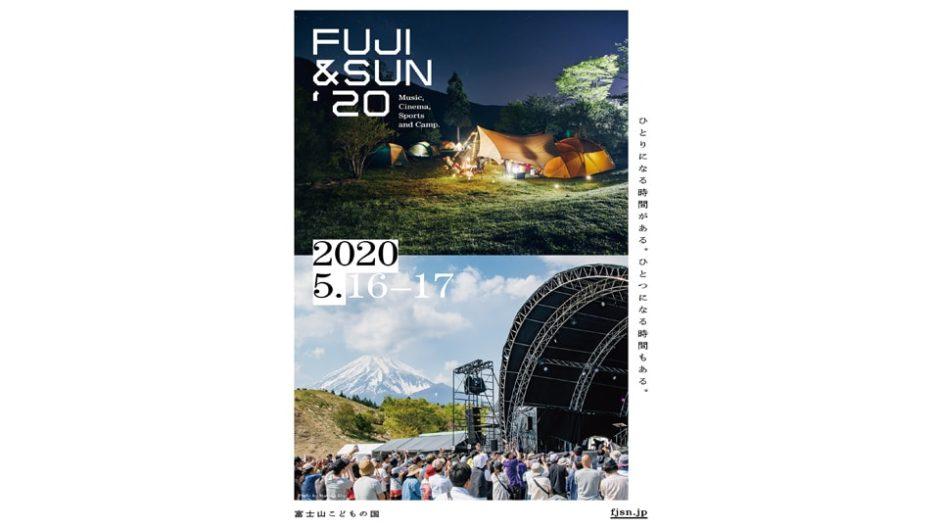 音楽×映画×アクティビティのキャンプフェス『FUJI & SUN '20』が開催!KIRINJIやくるりなど豪華アーティストが登場♪♪