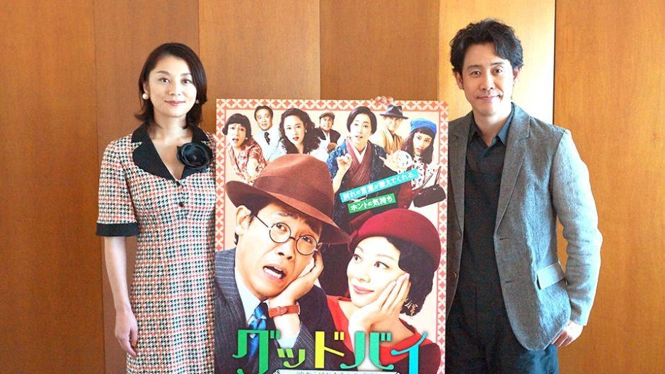 映画『グッドバイ~嘘からはじまる人生喜劇~』主演の小池栄子&大泉洋が語る映画の見どころとは!?