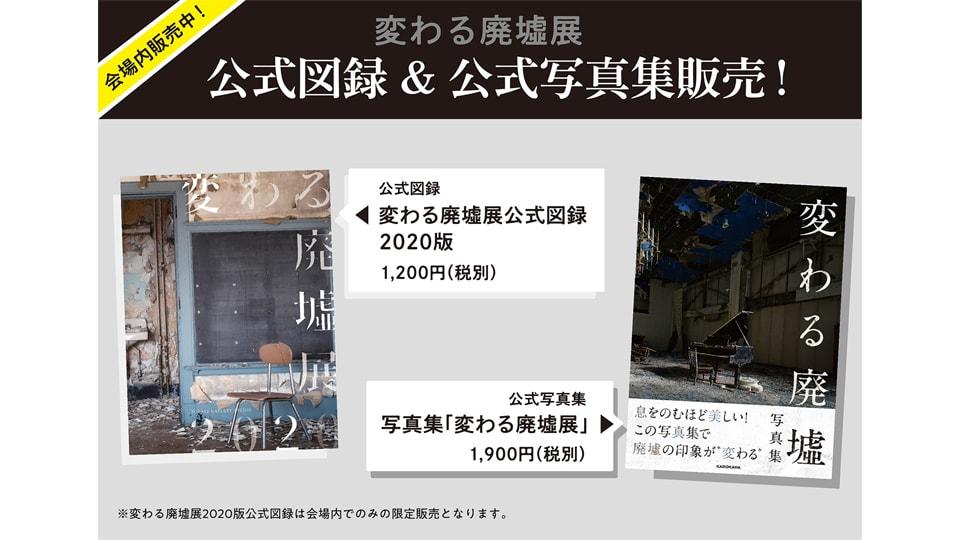 変わる廃墟展 2020 in 名古屋