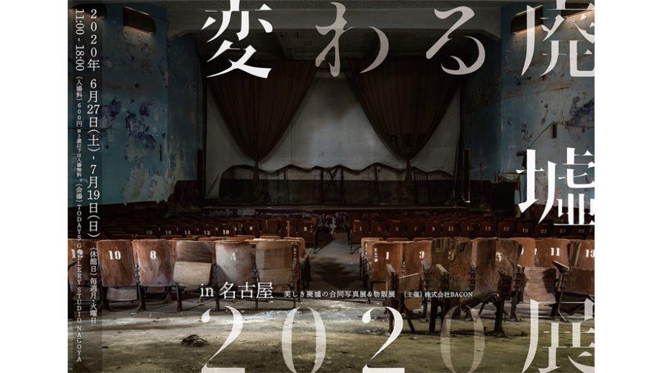 廃墟がアート作品に昇華する「変わる廃墟展 2020 in 名古屋」