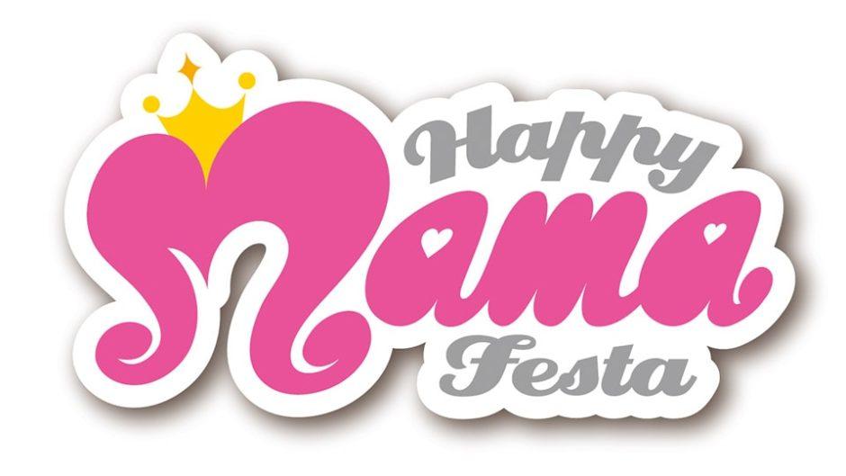 頑張るママたちを応援!「HAPPY MAMA FESTA(ハッピーママフェスタ)」