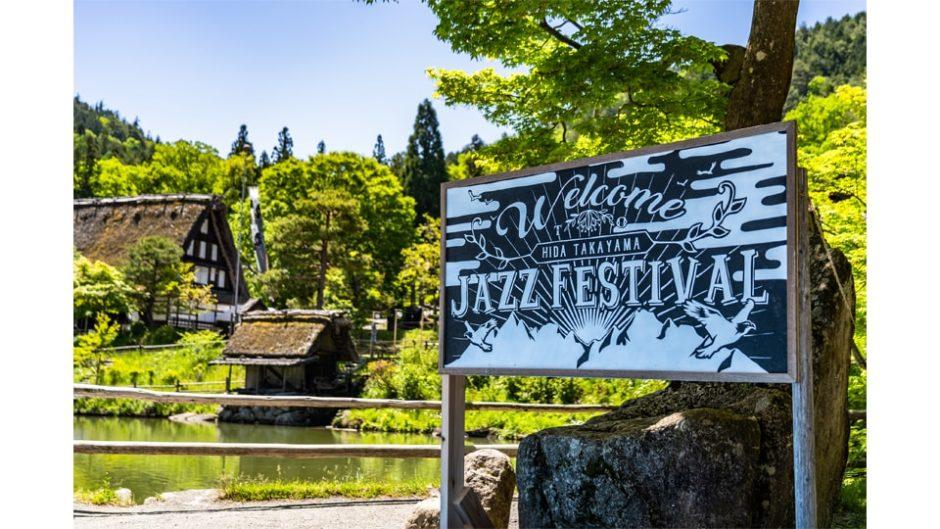 飛騨高山ジャズフェスティバル