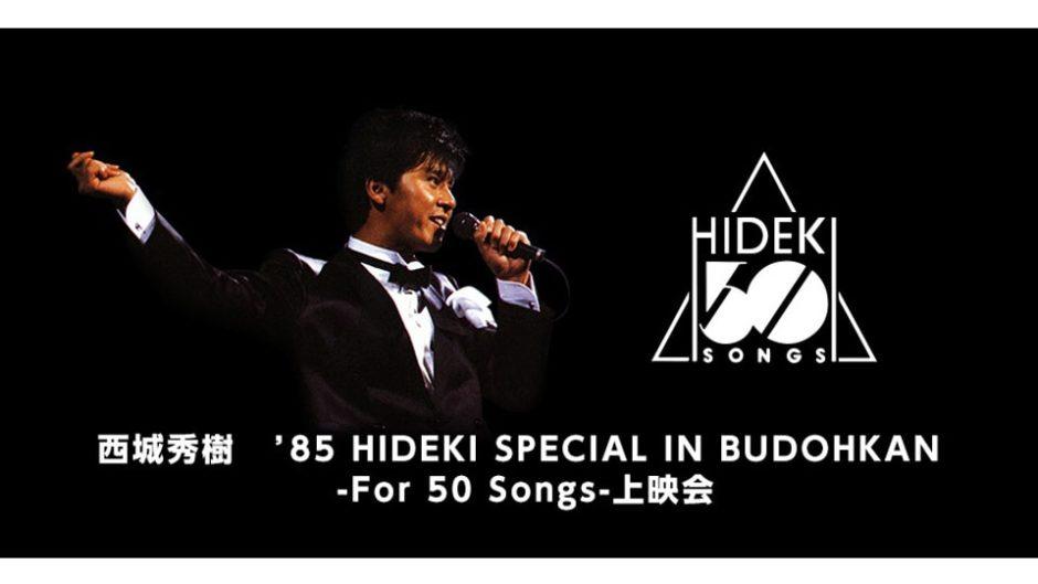 映画館で伝説のコンサートが蘇る!「西城秀樹|'85 HIDEKI SPECIAL IN BUDOHKAN -For 50 Songs-」上映会