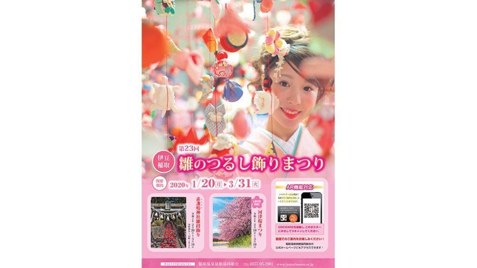春の美しい伝統♡伊豆の稲取温泉で『第23回雛のつるし飾りまつり』が開催中!