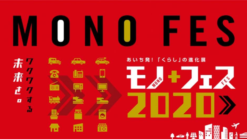 『あいち発!「くらし」の進化展 モノ+フェス2020』がトヨタ産業技術記念館で開催