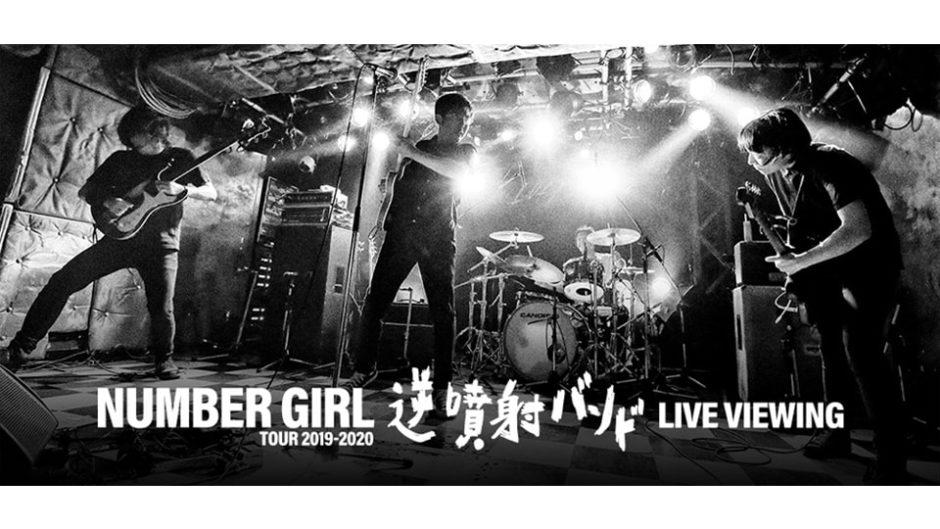 17年ぶり本格始動!NUMBER GIRL初となるライブ・ビューイング開催!