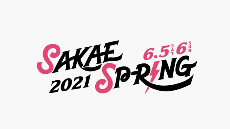 SAKAE SP-RING 2021(サカエスプリング) 通称「サカスプ」が開催!