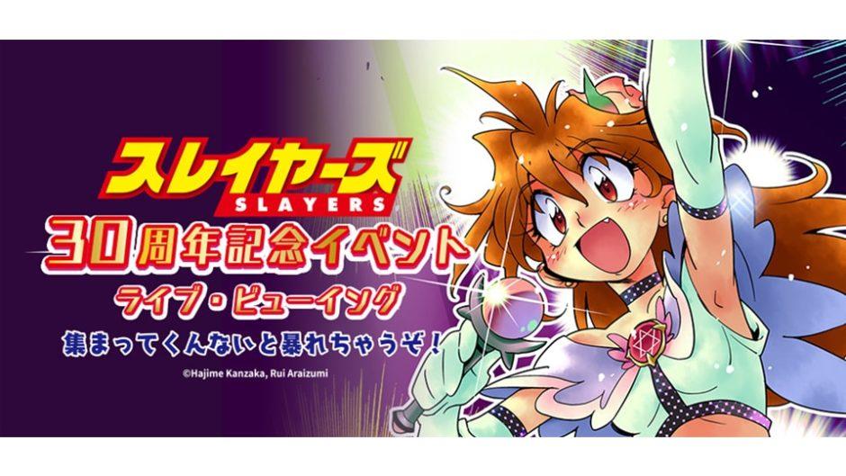 チケット即完売の「スレイヤーズ30周年記念イベント」がライブ・ビューイング開催!