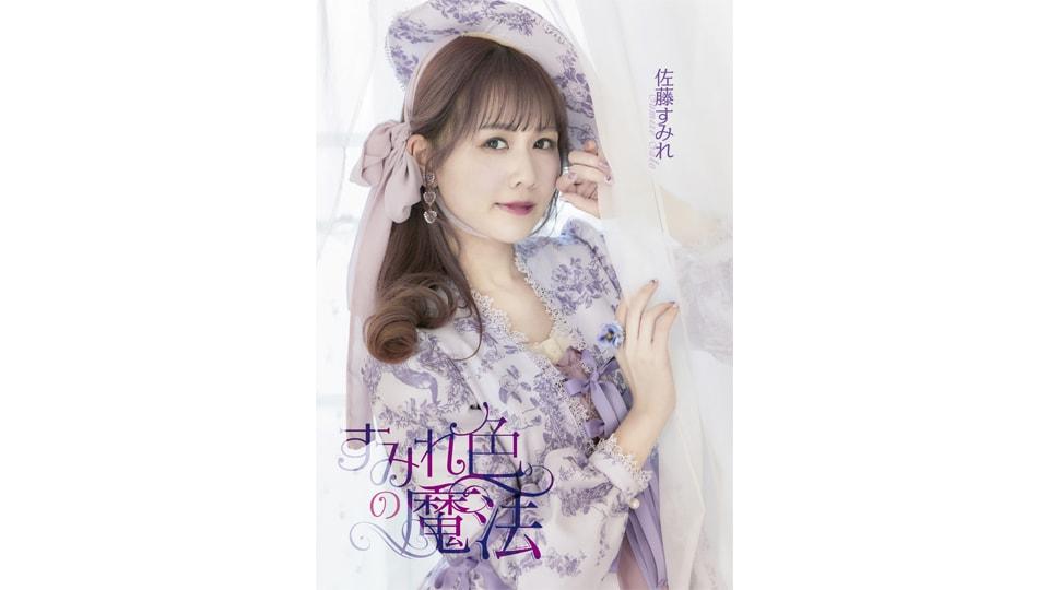 佐藤すみれ 1stフォトブック『すみれ色の魔法』発売記念イベント