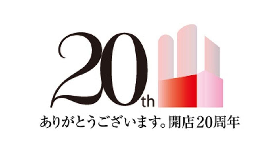 名古屋タカシマヤ 開店20周年記念フェスティバル