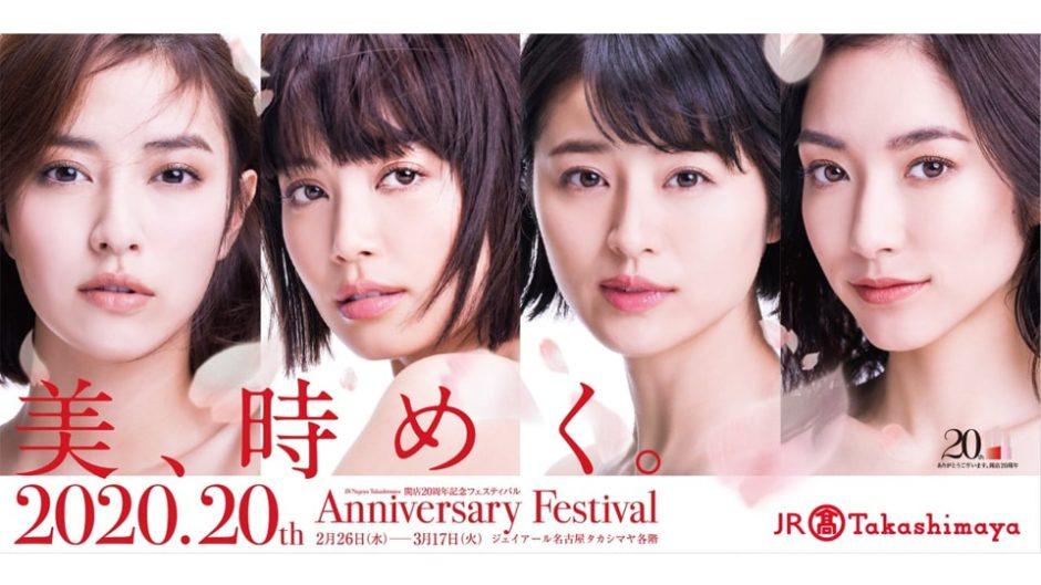 名古屋タカシマヤだけの限定品を販売!「開店20周年記念フェスティバル」開催