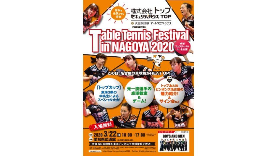 スペシャルサポーターはBOYS AND MEN!「卓球フェスティバル in 名古屋2020」