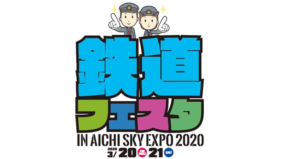 鉄道フェスタ in Aichi Sky Expo 2020