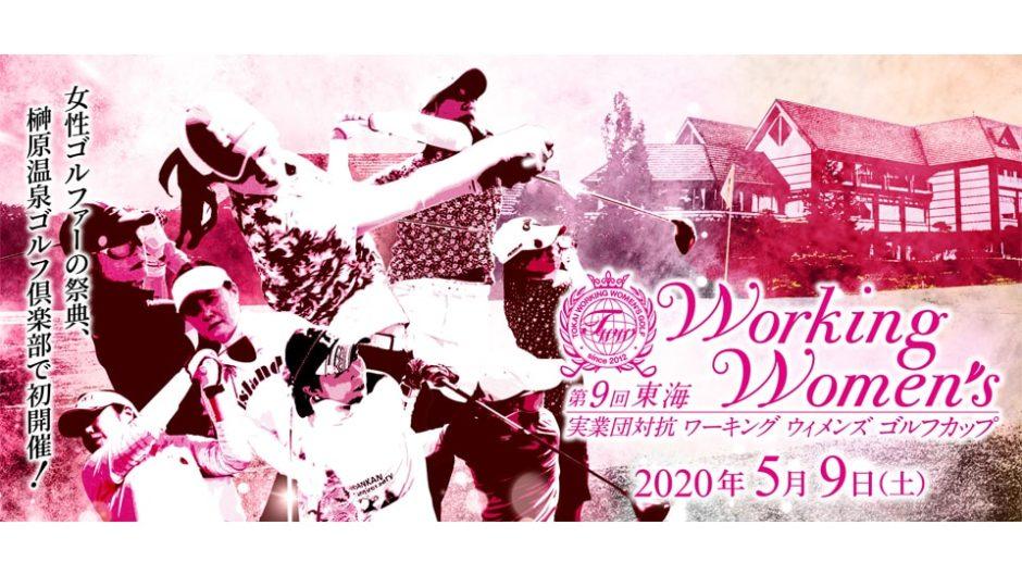 女性ゴルファーの祭典!「第9回 東海ワーキングウィメンズゴルフカップ」