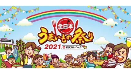 「全日本うまいもの祭り2021 in モリコロパーク」ゴールデンウィーク(GW)に開催!