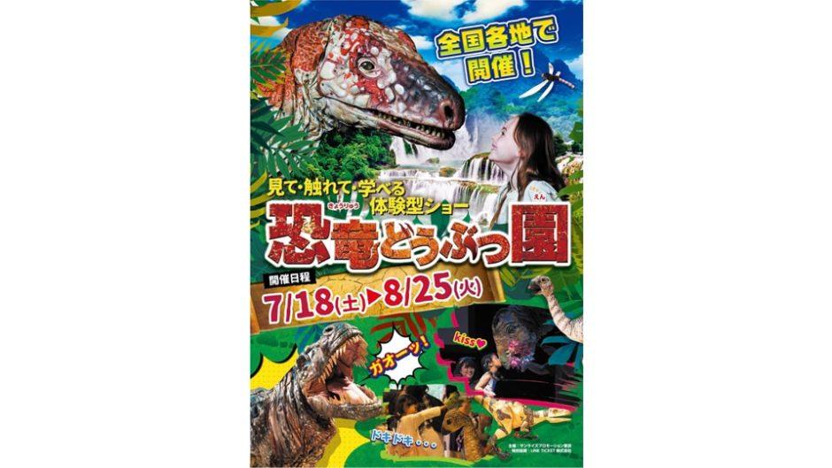 『恐竜どうぶつ園2020』が静岡市民文化会館で開催!夏の自由研究は「恐竜」に決まり♪