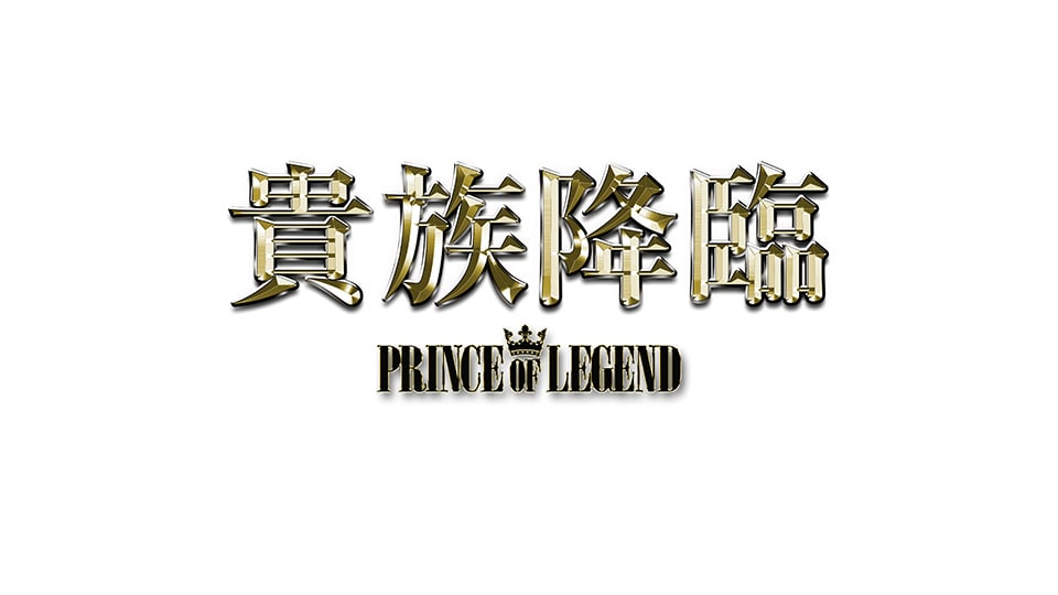 貴族降臨 -PRINCE OF LEGEND-