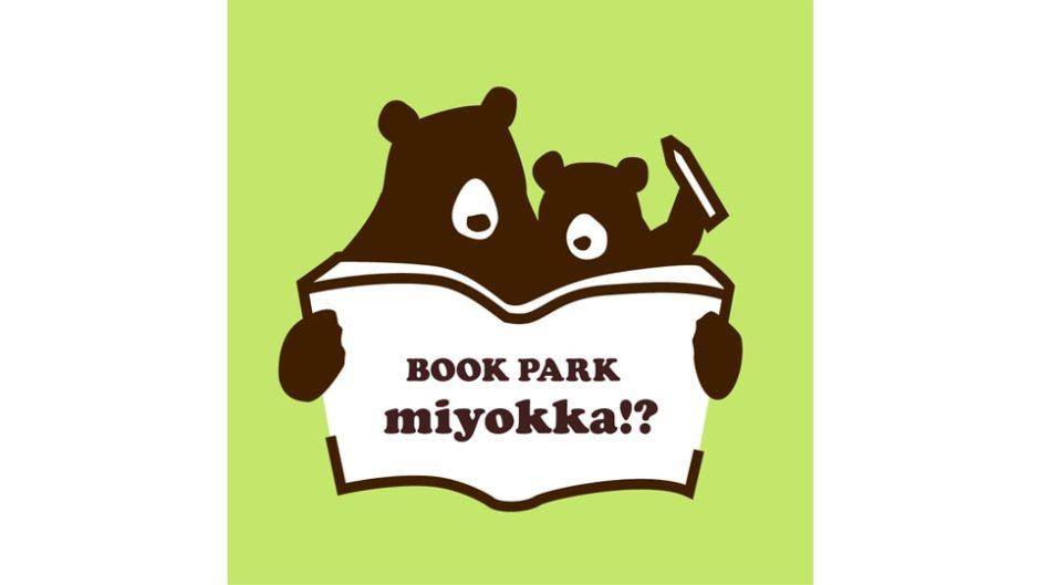 大人も子どもも楽しめる大注目の進化型本屋「BOOK PARK miyokka!?」