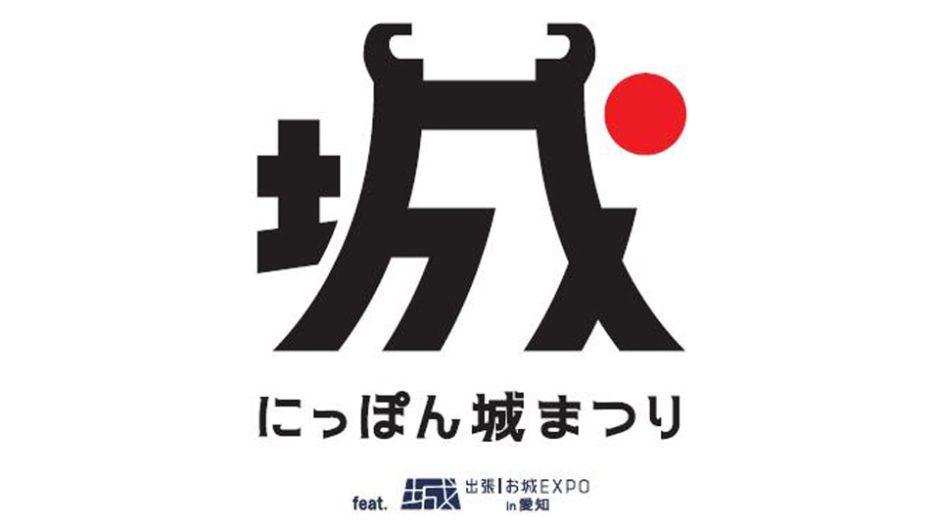 展示や講演会がいっぱい!「にっぽん城まつり feat.出張!お城EXPO in 愛知」
