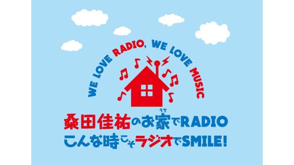 お篭りライフをラジオで楽しもう!『桑田佳祐のお家でRADIO』が全国で放送開始