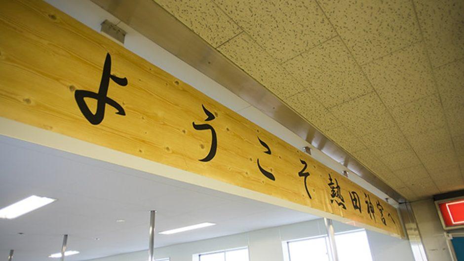 三種の神器の1つ 草薙神剣を祀る神社「熱田神宮」