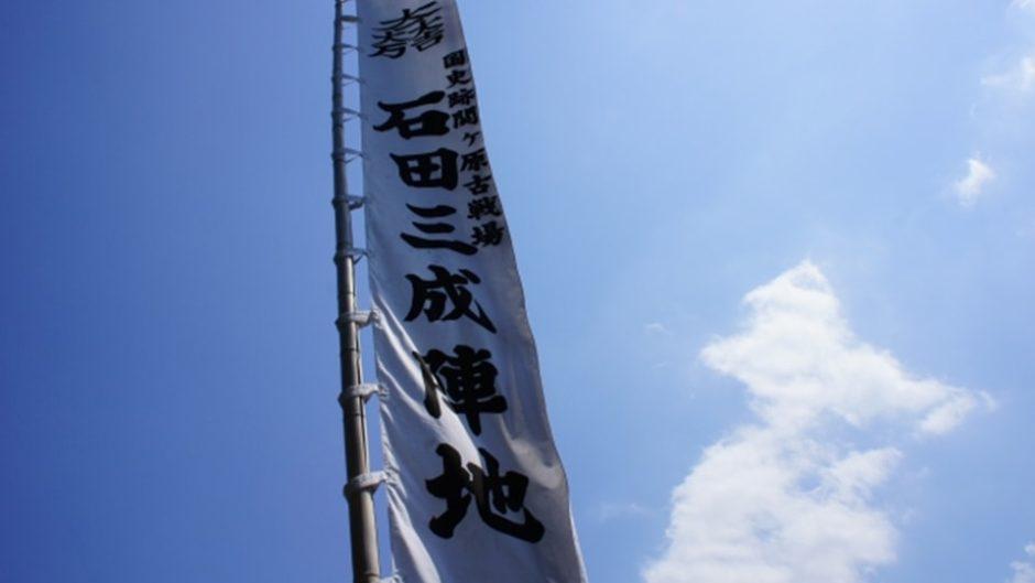 大いなる歴史「関ケ原合戦」の資料館が、パワーアップしてリニューアルオープン!歴女&歴男は見逃すな!!