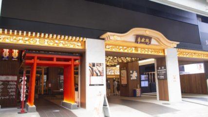 白い龍からグルメまで!大須の由緒あるお寺「万松寺」はまるでアミューズメント!